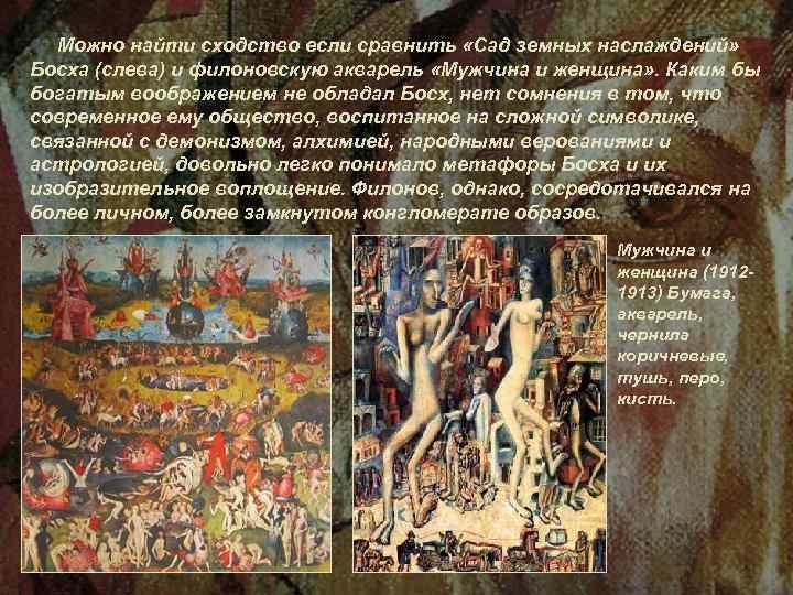 Филонов, павел николаевич — википедия