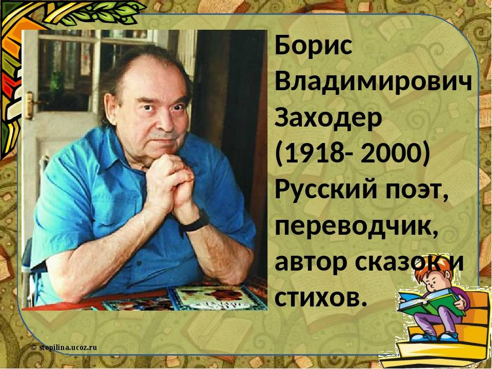 Заходер, борис владимирович — википедия