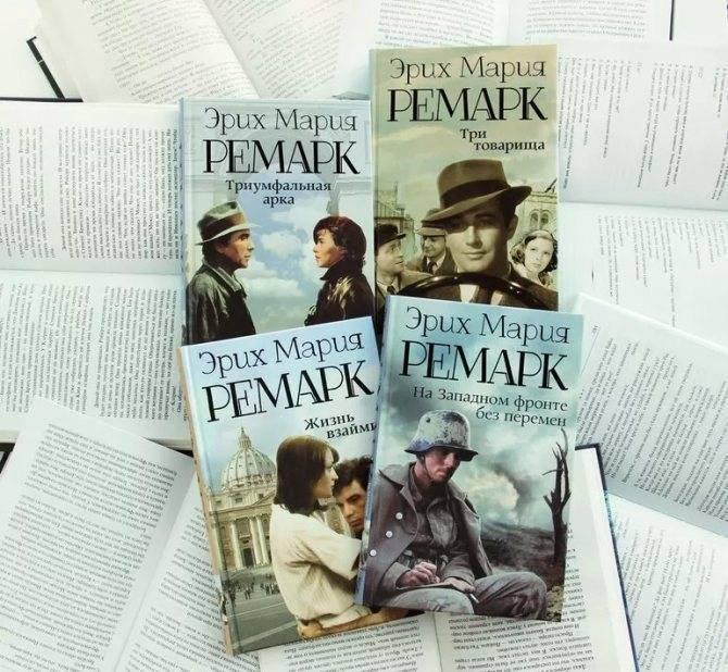 Эрих ремарк - биография, личная жизнь, фото