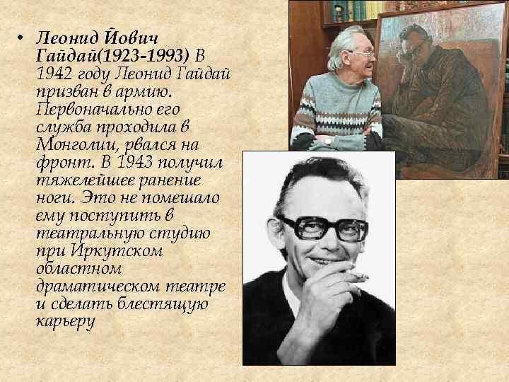 Леонид гайдай - биография, информация, личная жизнь, фото