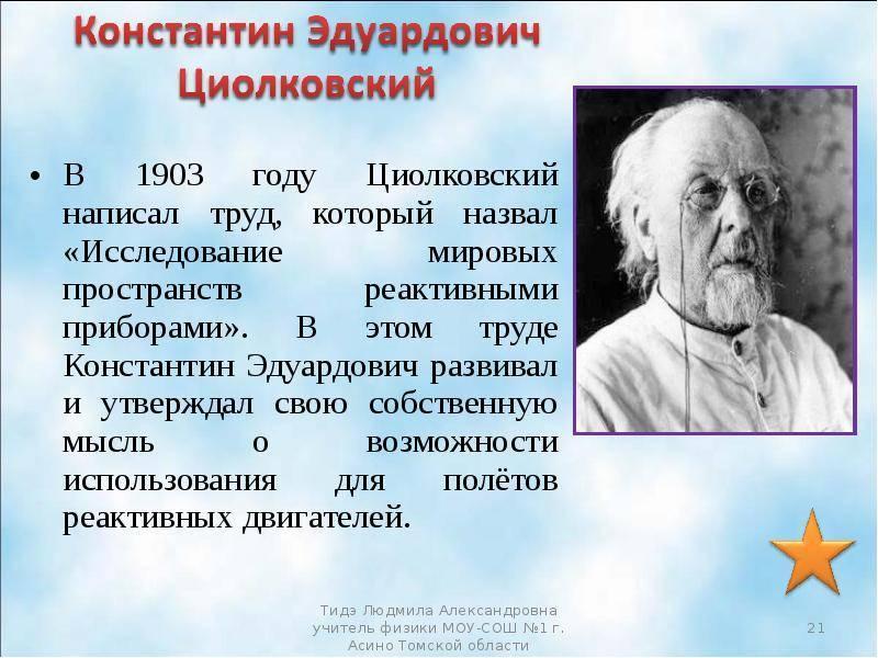 Отец русской космонавтики: работы, награды, роль в астрономии