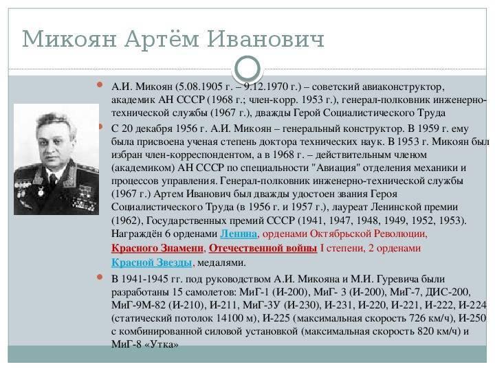 Анастас микоян - биография, информация, личная жизнь, фото, видео