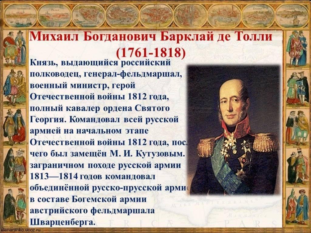 Знаменитые полководцы 18 века: биография и портреты
