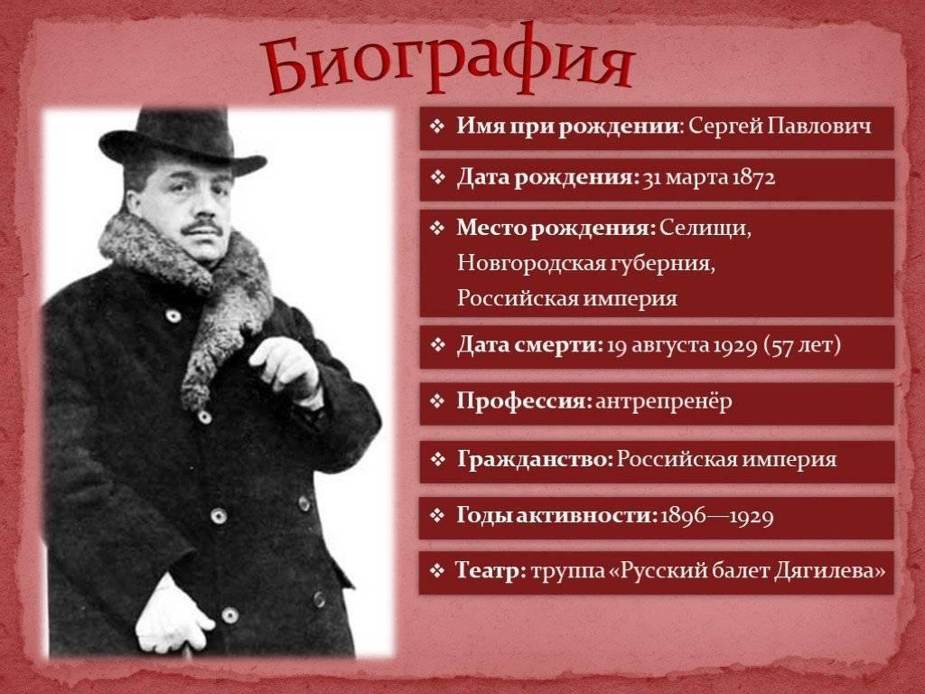 Дягилев и лифарь. чувственная история одной любви. ~