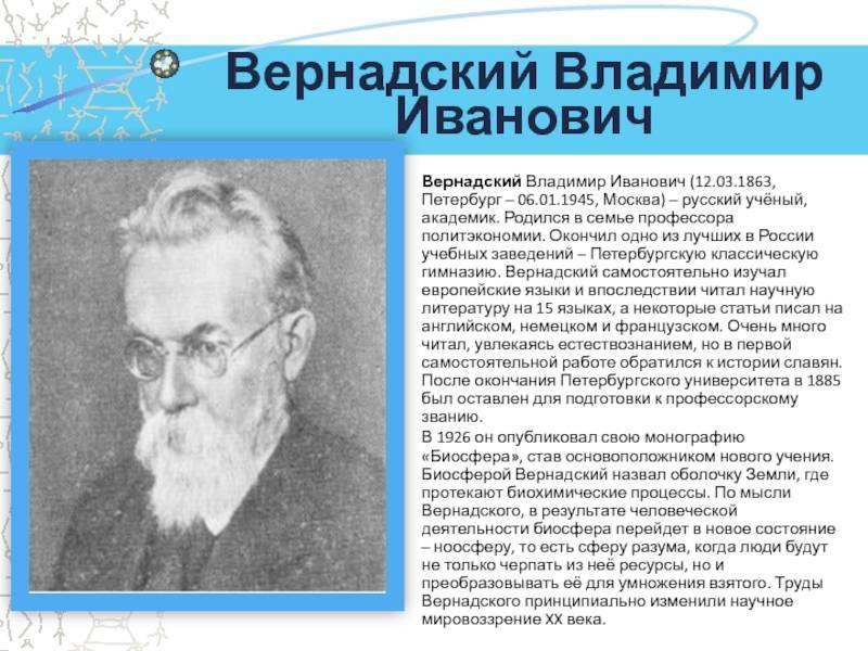 Вернадский Владимир Иванович