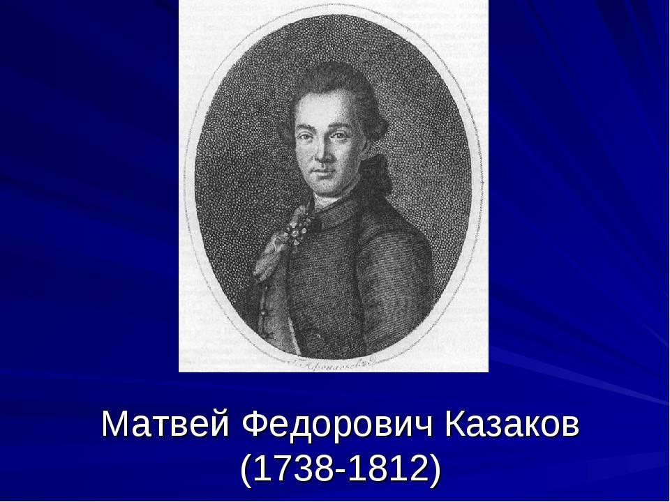Архитектор матвей федорович казаков – жизнь и творчество
