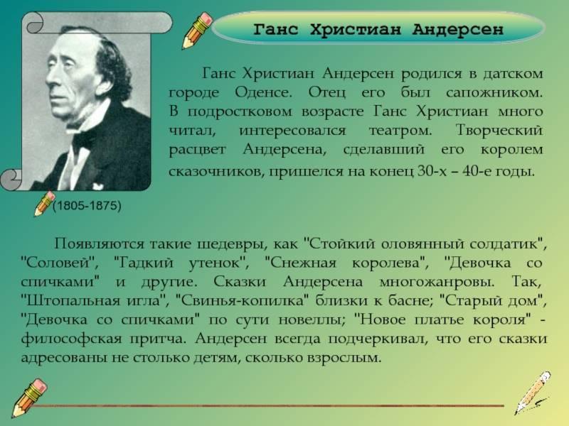 Андерсен ганс христиан: биография, личная жизнь и интересные факты - nacion.ru