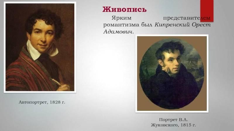 Орест адамович кипренский: картины (портреты), краткая биография - галерея