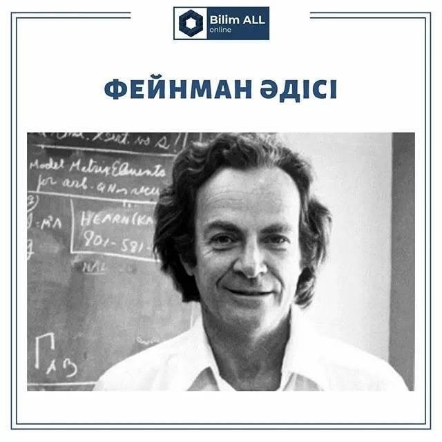 Биография Ричарда Фейнмана