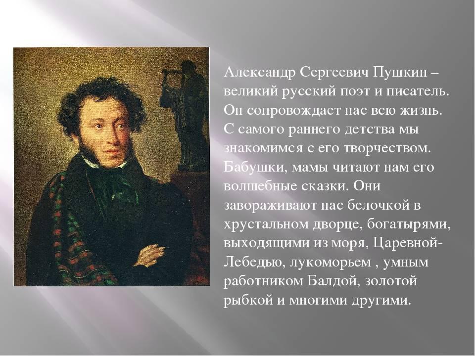 Александр Пушкин - фото