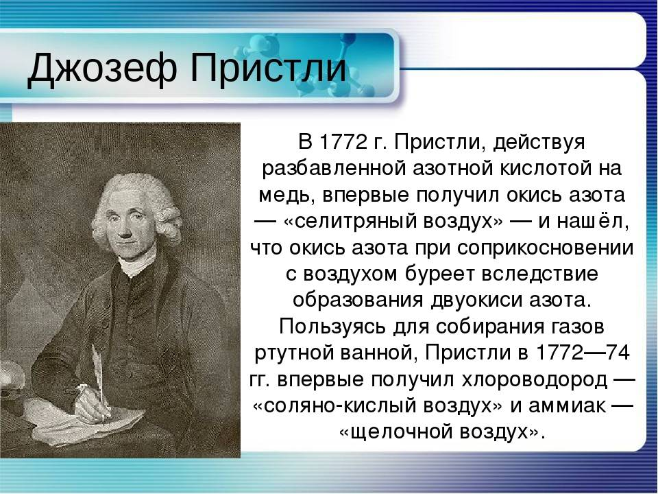 Пристли, джозеф — википедия