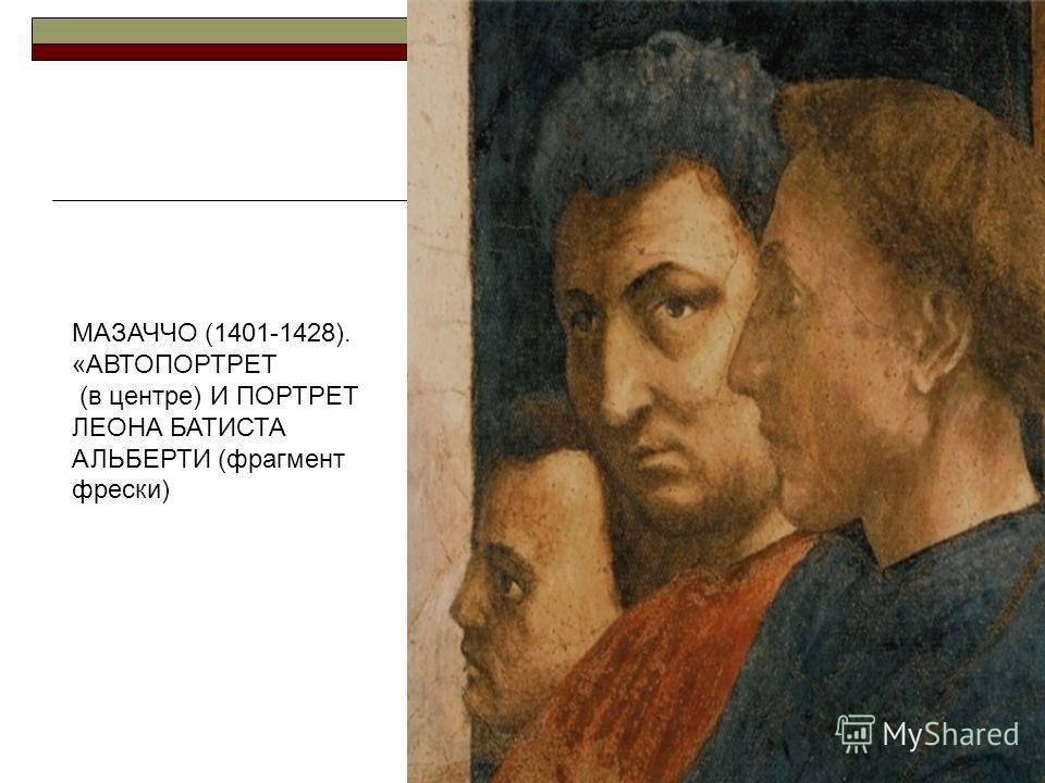 Мазаччо — биография томмазо мазаччо, кто он такой подробно, самые известные фрески художника, периоды и особенности творчества живописца. роль мазаччо в развитии религиозного жанра в итальянском изобразительном искусстве