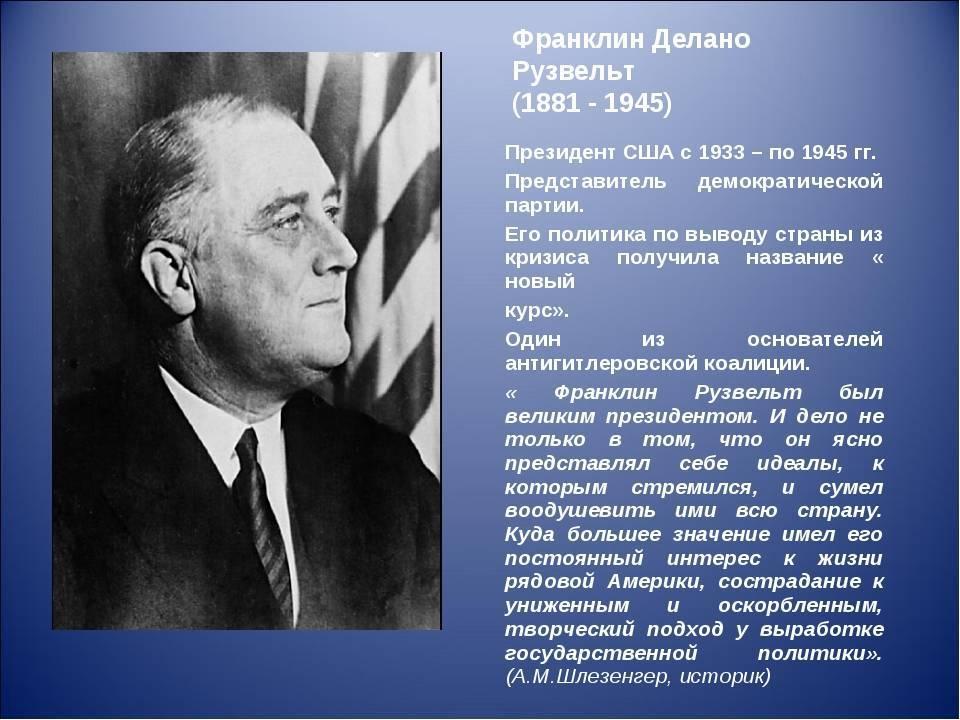 Рузвельт, франклин делано — википедия. что такое рузвельт, франклин делано