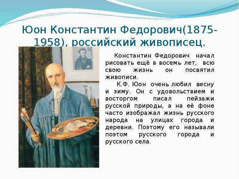 Художник юон константин федорович – биография и творчество