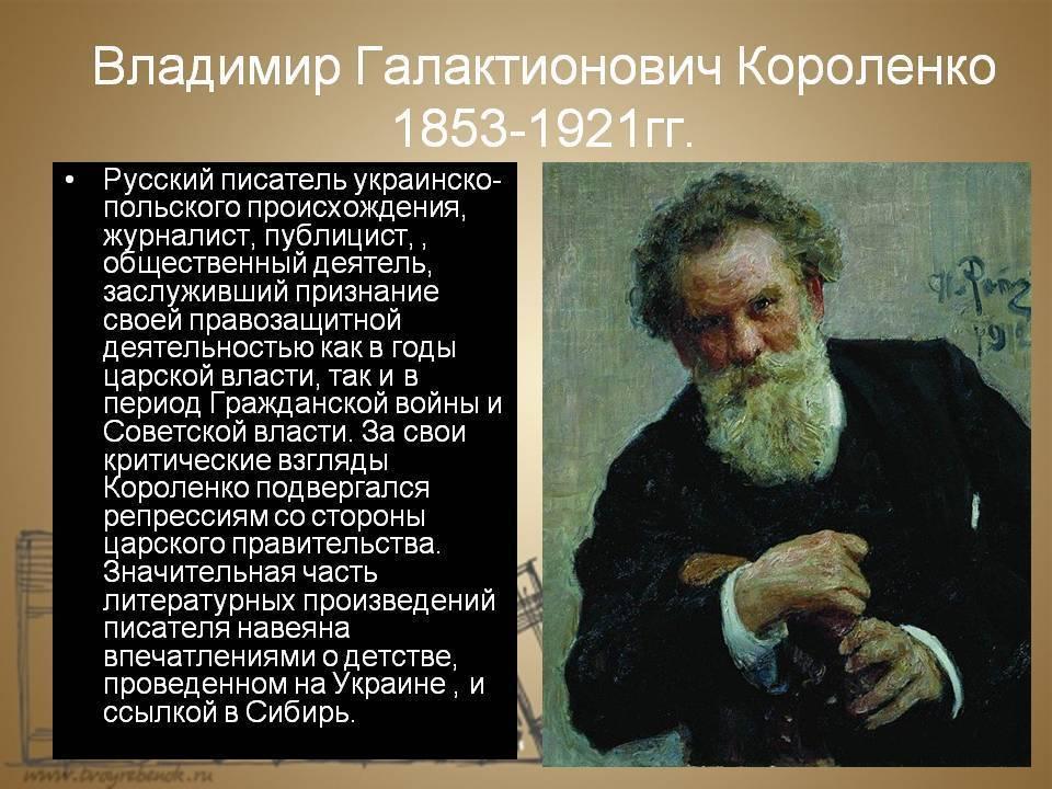 Короленко биография кратко – самое главное из творчества писателя владимира галактионовича и интересные факты (5 класс)