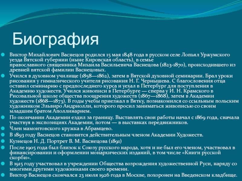 Биография васнецова виктора михайловича. творческий путь художника-сказочника - nacion.ru