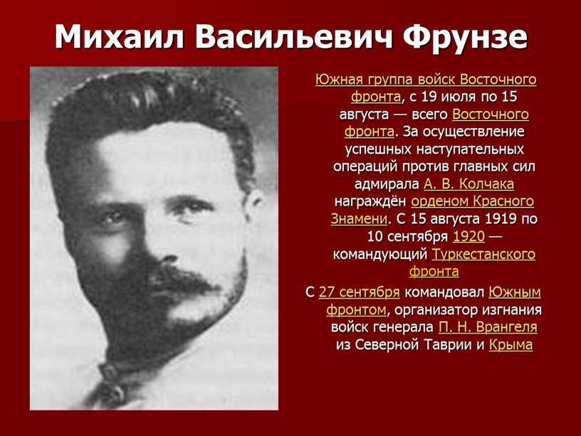 Фрунзе, михаил васильевич - вики