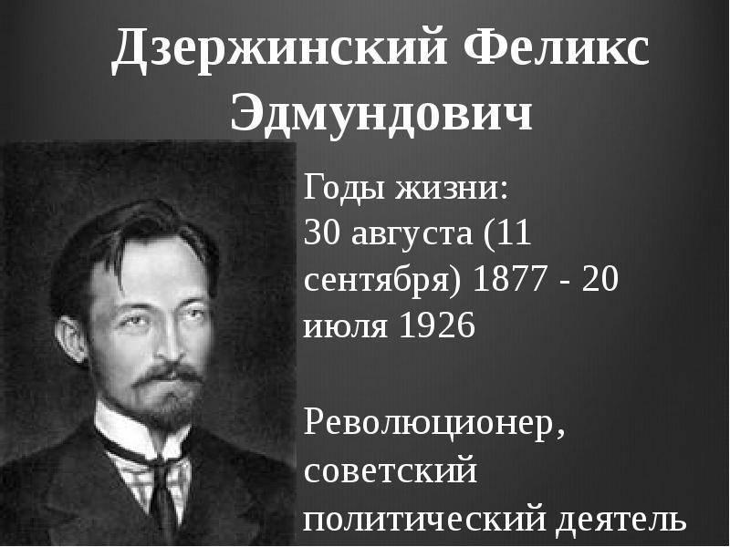 Дзержинский феликс - биография, новости, фото, дата рождения, пресс-досье. персоналии глобалмск.ру.
