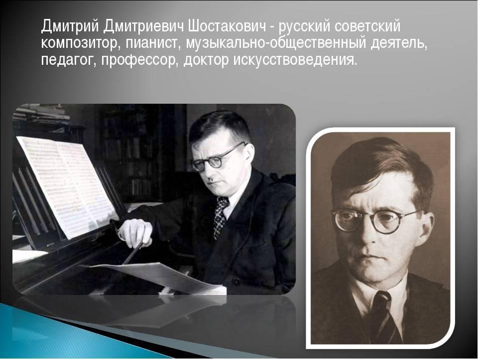 Дмитрий шостакович — краткая биография