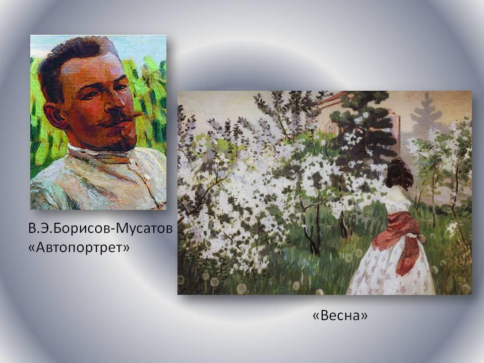 Виктор эльпидифорович борисов-мусатов — краткая биография | краткие биографии