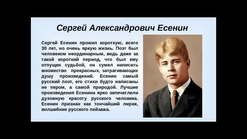 Сергей есенин: краткая биография, интересные факты, важные даты