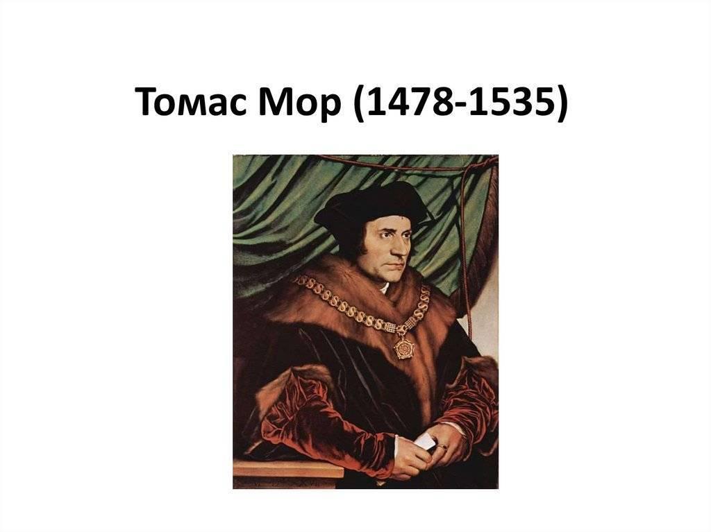 Глава i. спор о томасе море. томас мор