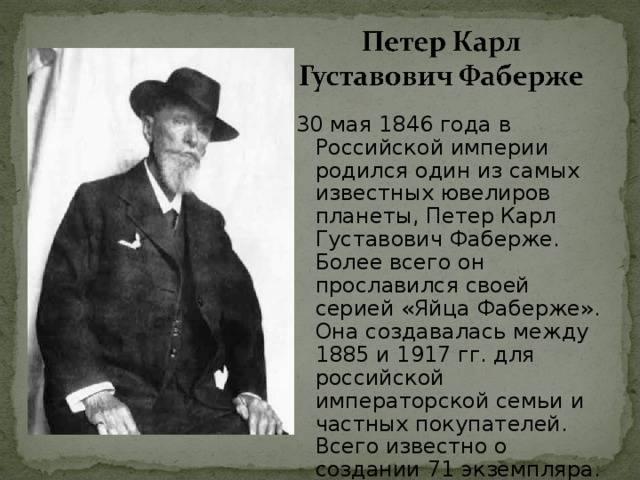 Кто работал за фаберже. история бренда | prozoloto.com