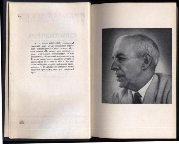 Поэт николай асеев. биография и творческая деятельность