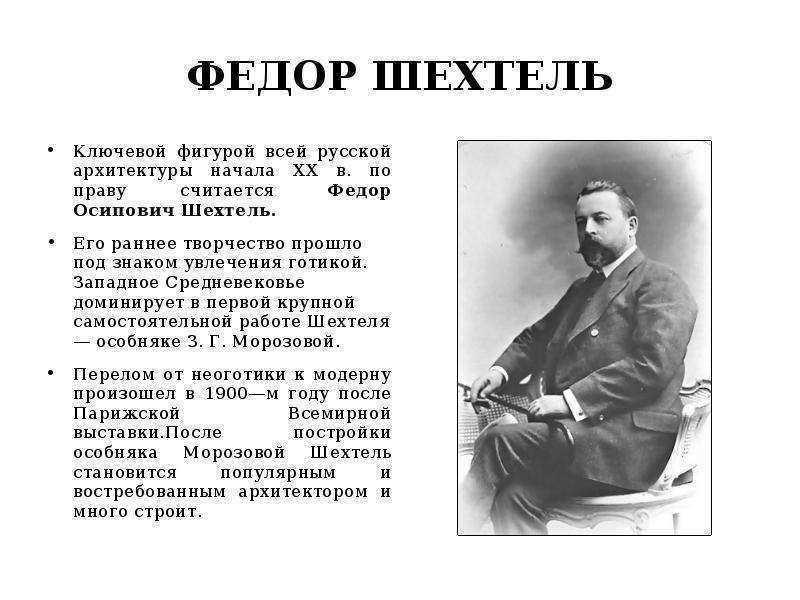 Архитектор шехтель федор осипович | достопримечательности москвы