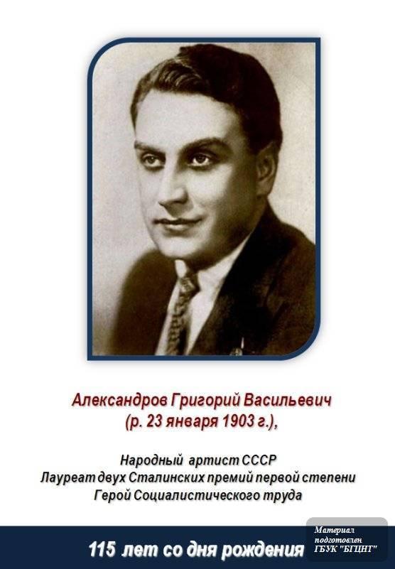 Александров, григорий васильевич (режиссёр) — википедия
