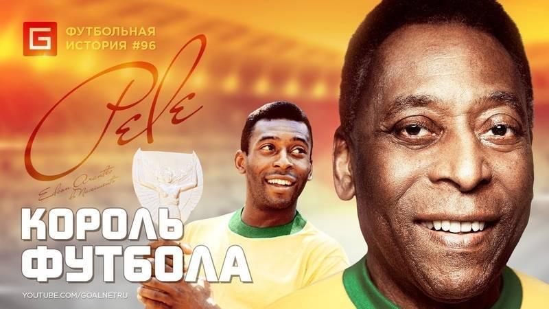 Все о короле футбола – пеле: величайший игрок в мире | footbolno.ru