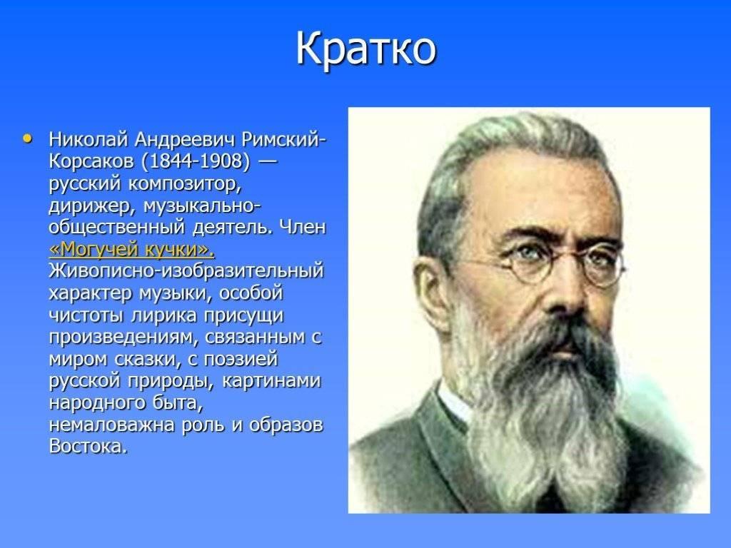 Rimskykorsakov.ru   композитор римский-корсаков