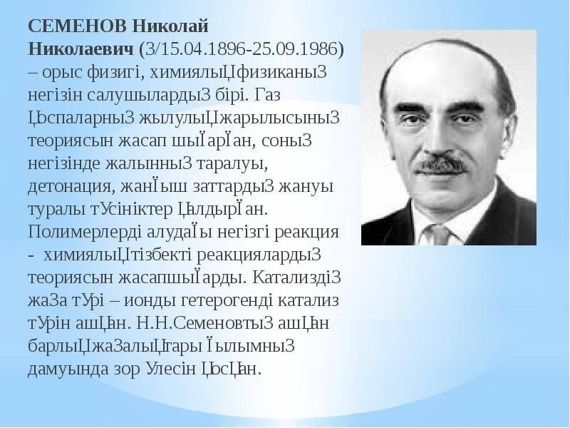 Семёнов, николай николаевич