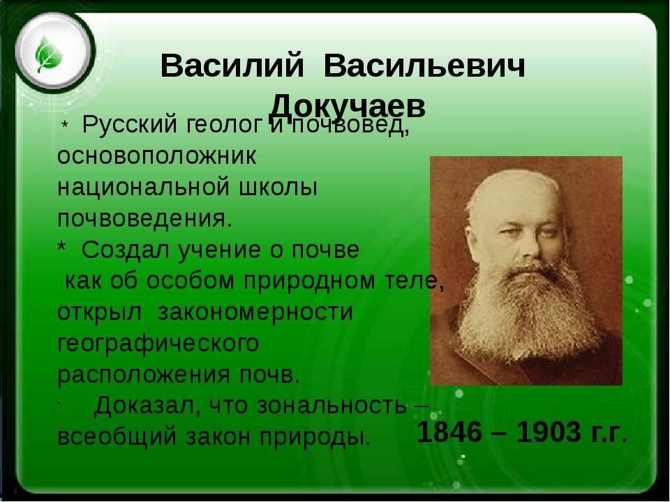 Доклад о докучаеве василии васильевиче 3 класс сообщение