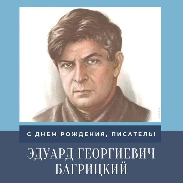 Багрицкий, эдуард георгиевич — википедия