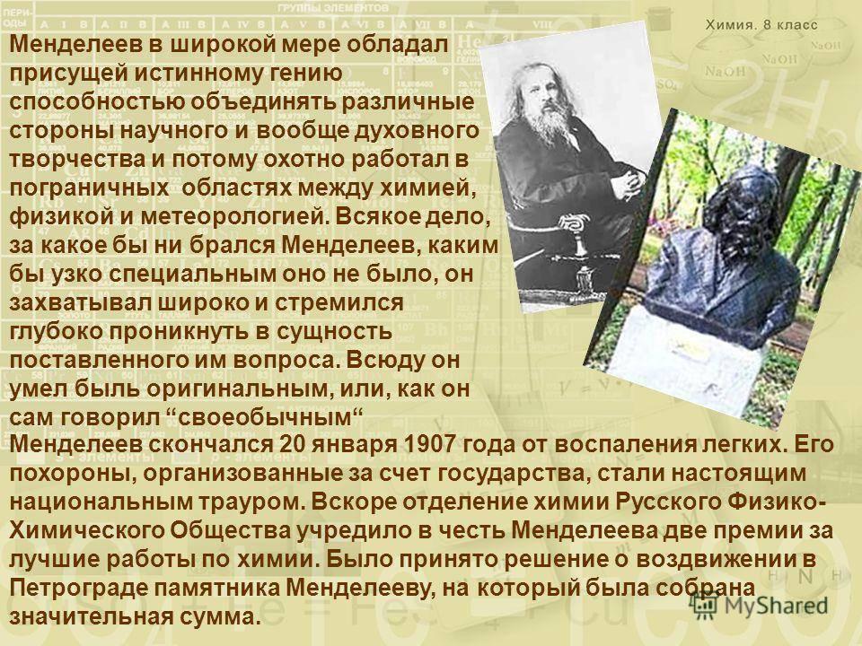 Дмитрий менделеев – биография, фото, личная жизнь, интересные факты - 24сми