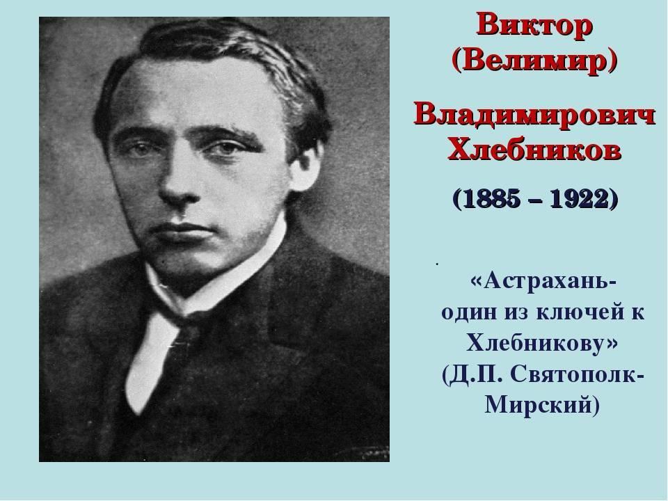 Краткая биография поэта велимира хлебникова | краткие биографии
