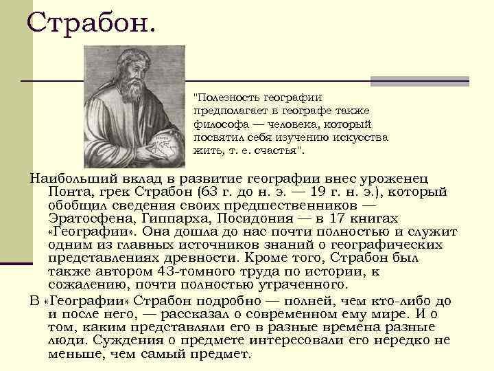 Страбон – вклад в географию и историю, краткая биография