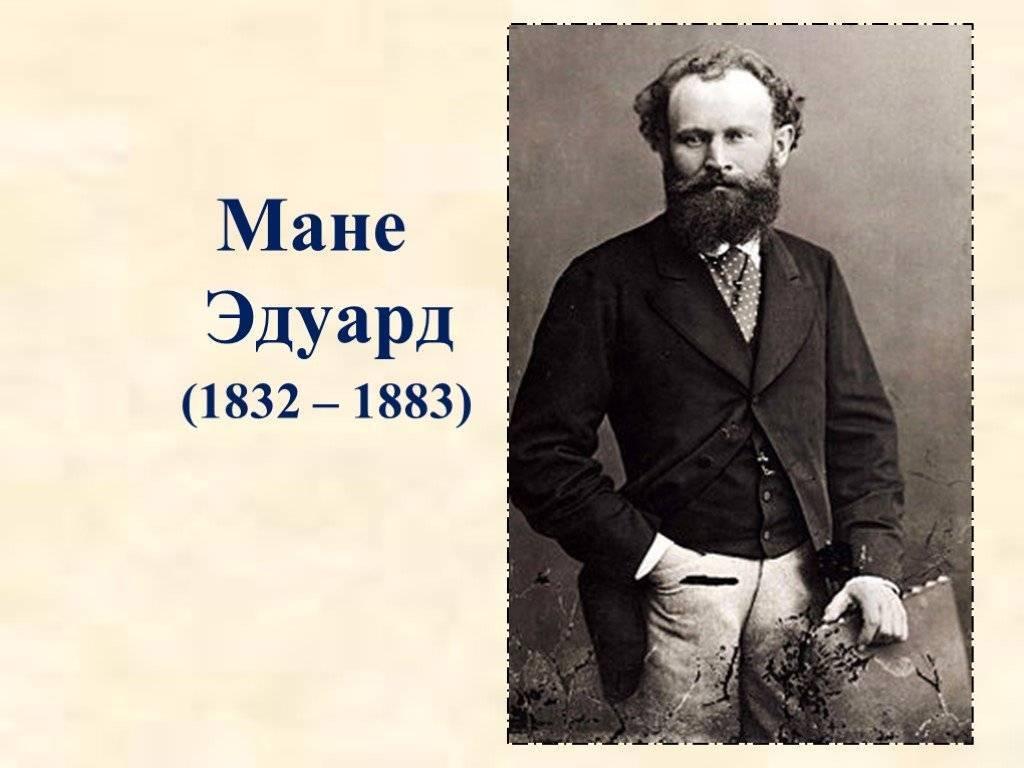 Эдуард мане – один из родоначальников импрессионизма