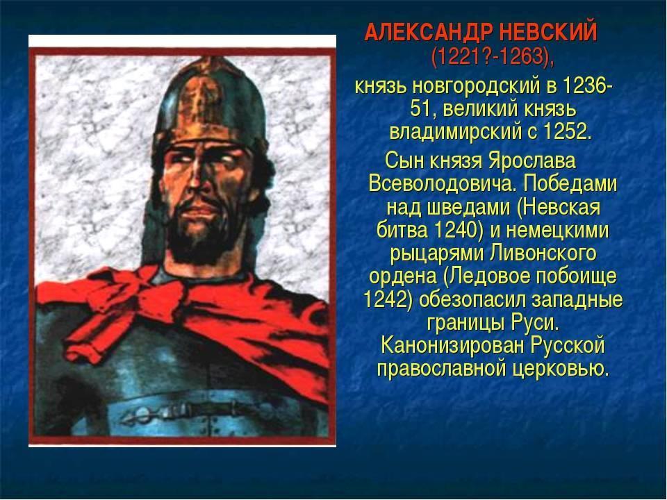 Александр невский - биография, факты, фото