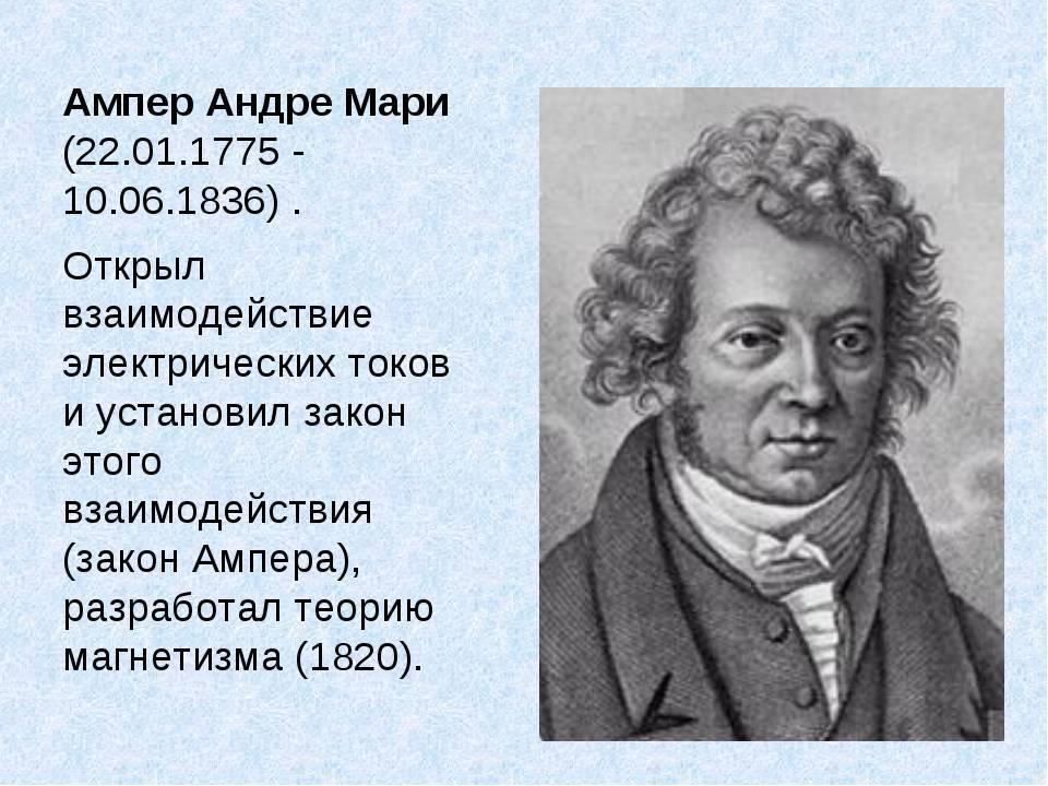 Андре мари ампер википедия