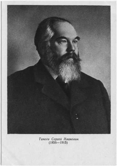 Танеев, сергей иванович - wiki