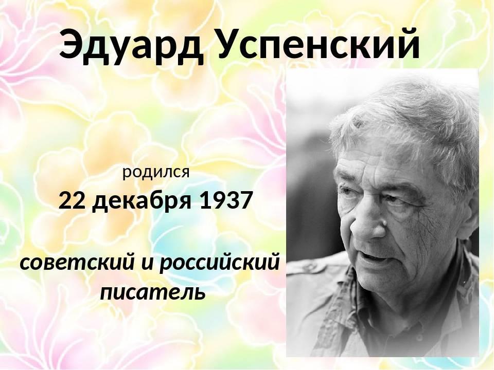 Эдуард успенский: биография, личная жизнь, дети   инфо-сми