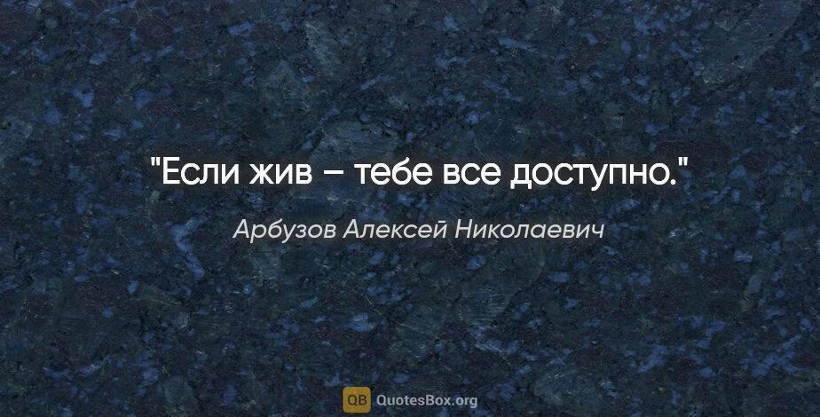 Арбузов, алексей николаевич - вики
