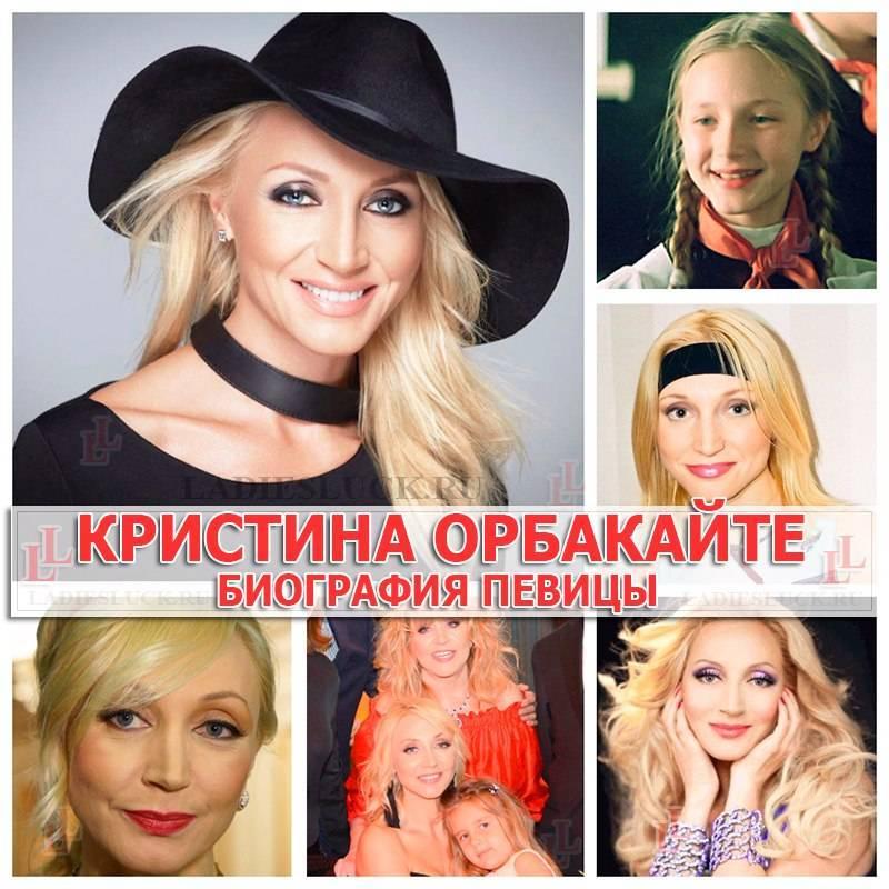 Кристина орбакайте. биография. фото. личная жизнь - topkin | 2021