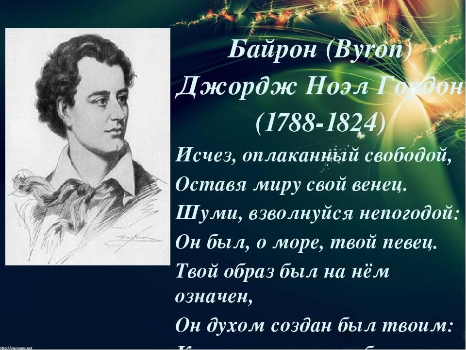 Джордж гордон байрон (1788-1824) ℹ️ биография, личная жизнь, титул, общая характеристика творчества, интересные факты, знаменитые произведения английского поэта-романтика