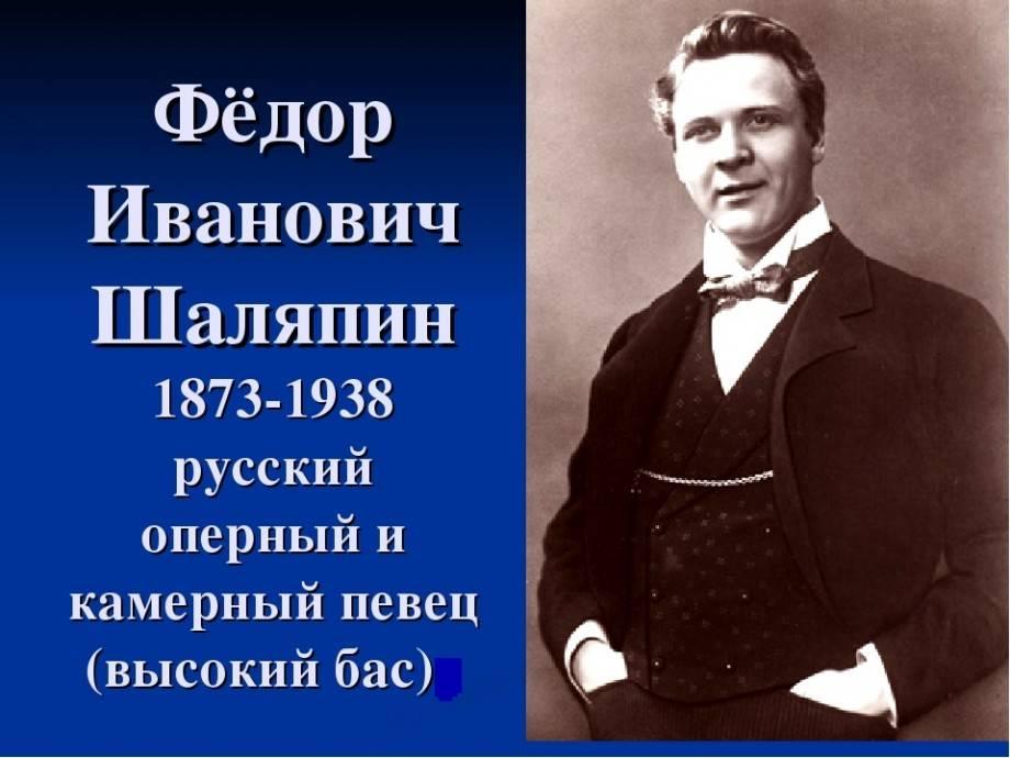 Фёдор шаляпин википедия