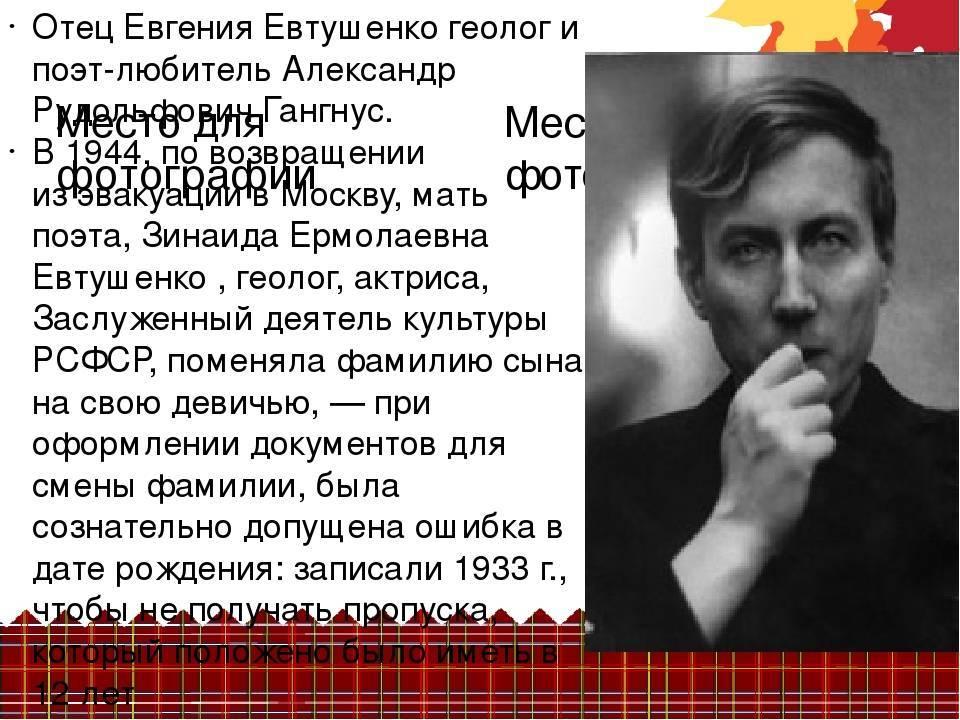 Биография евгения евтушенко