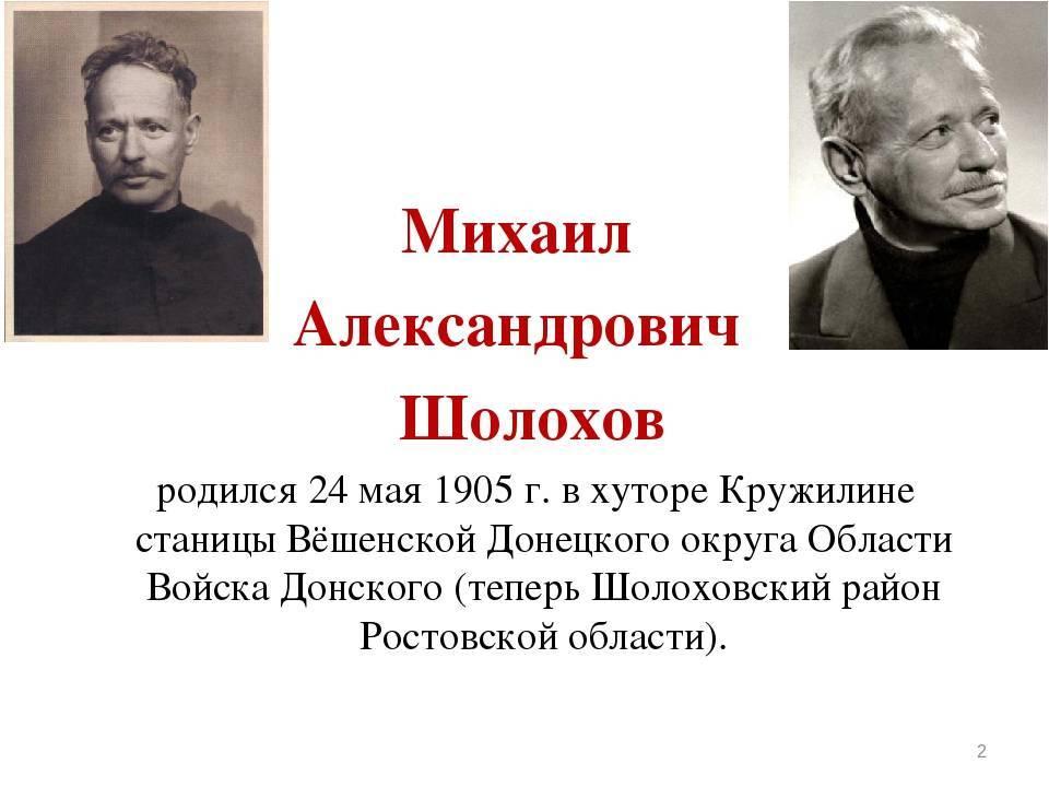 Михаил шолохов - биография, информация, личная жизнь