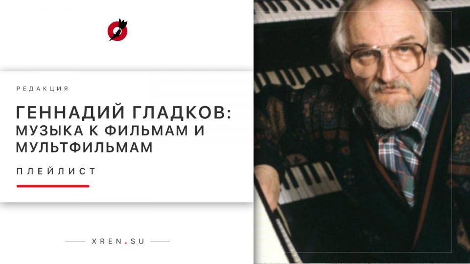 Геннадий игоревич гладков - вики
